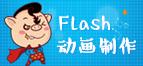 flash动画制作